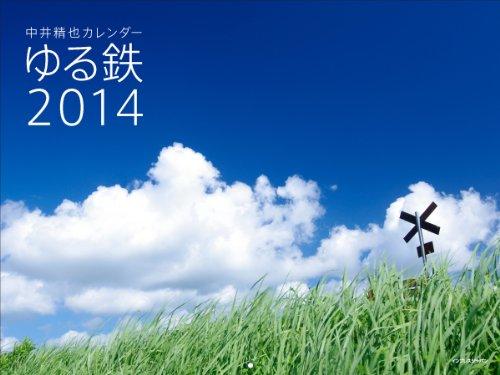 中井精也カレンダー ゆる鉄 2014 【著者直筆サイン入り・部数限定】
