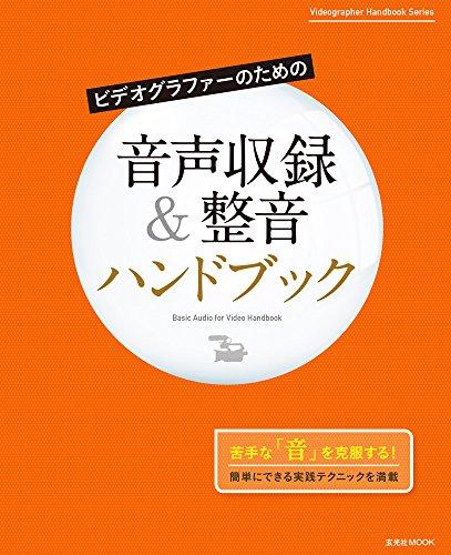 ビデオグラファーのための 音声収録&整音ハンドブック (玄光社MOOK)
