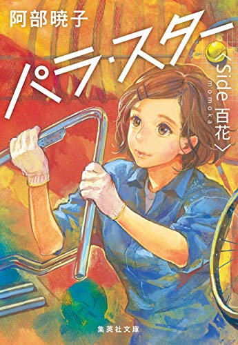 パラ・スター <Side 百花> (集英社文庫)