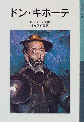 ドン・キホーテ (岩波少年文庫 (506))