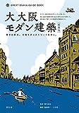 新装版 大大阪モダン建築 輝きの原点。大阪モダンストリートを歩く。