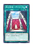 遊戯王 日本語版 SR05-JP029 Valhalla, Hall of the Fallen 神の居城-ヴァルハラ (ノーマル)