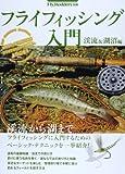 フライフィッシング入門 渓流&湖沼編 (CHIKYU-MARU MOOK Fly Rodders別册)