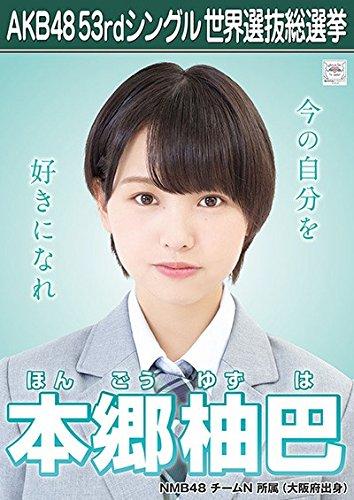 【本郷柚巴】 公式生写真 AKB48 Teacher Teacher 劇場盤特典