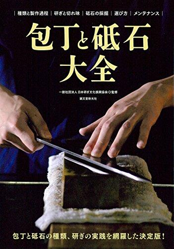 包丁と砥石大全: 包丁と砥石の種類、研ぎの実践を網羅した決定版!