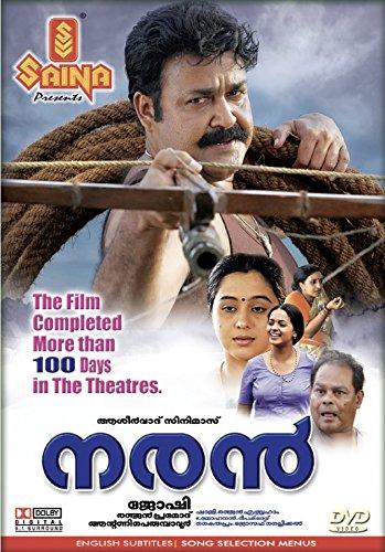 Naran: Amazon.in: Mohanlal, Innocent, Madhu, Siddique, Jagathy Sreekumar,  Devayani, Bhavana, Mamukoya, Maniyanpilla Raju, Joshi, Mohanlal, Innocent:  Movies & TV Shows