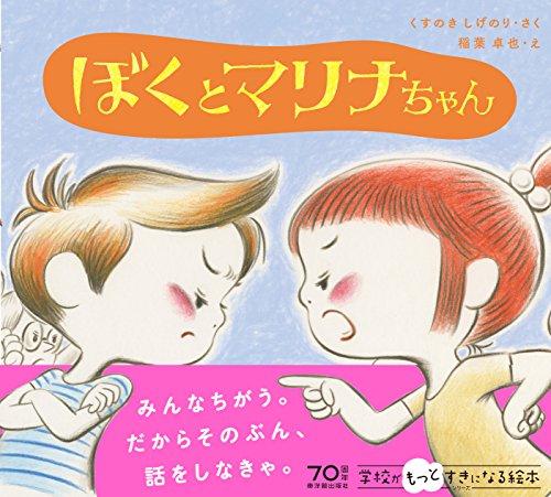 ぼくとマリナちゃん (学校がもっとすきになる絵本シリーズ)