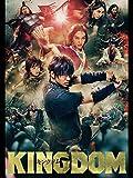 キングダム(映画)