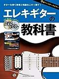 エレキギターの教科書 【DVD&CD付】