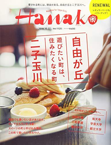 Hanako(ハナコ) 2016年 10/27 号[自由が丘 二子玉川]