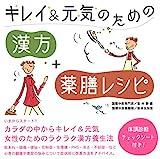 キレイ&元気のための「漢方」+「薬膳レシピ」