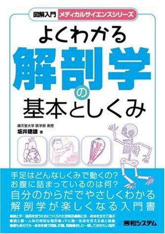 図解入門よくわかる解剖学の基本としくみ (メディカルサイエンスシリーズ)