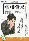 NHK将棋講座 2020年 03 月号 [雑誌]