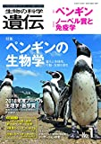生物の科学遺伝 Vol.73 No.1(201―生き物の多様性、生きざま、人との関わりを知る。 特集:ペンギンの生物学 進化と多様性,行動・生態を探る