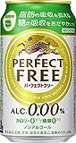 【脂肪の吸収を抑え、糖の吸収をおだやかに】キリン パーフェクトフリー ノンアルコール 350mlx24本