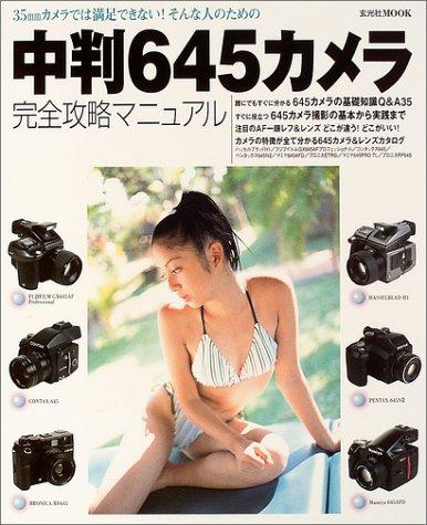 中判645カメラ完全攻略マニュアル―35mmカメラでは満足できない!そんな人のための (玄光社MOOK (84))
