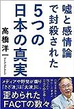 嘘と感情論で封殺された5つの日本の真実 - 高橋洋一