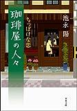 珈琲屋の人々 : 2 ちっぽけな恋 (双葉文庫)