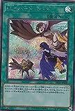 遊戯王 DP25-JP038 LL-バード・コール (日本語版 シークレットレア) デュエリストパック - 疾風のデュエリスト編 -