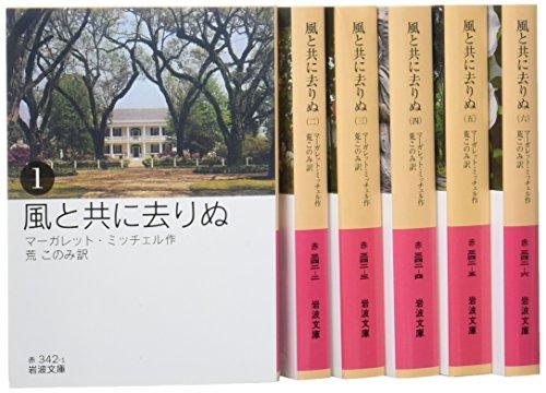 風と共に去りぬ(全6冊セット) (岩波文庫)