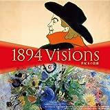 世紀末の鼓動~1894 Visions