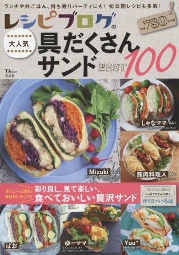 レシピブログの大人気具だくさんサンドBEST100 (TJMOOK)