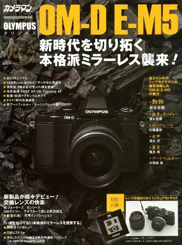 オリンパスOM-D E-M5オーナーズBOOK (Motor Magazine Mook カメラマンシリーズ)