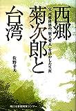 西郷菊次郎と台湾 父西郷隆盛の「敬天愛人」を活かした生涯