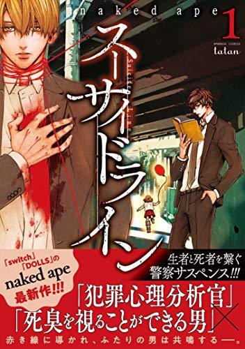 スーサイドライン 1巻 (タタンコミックス)