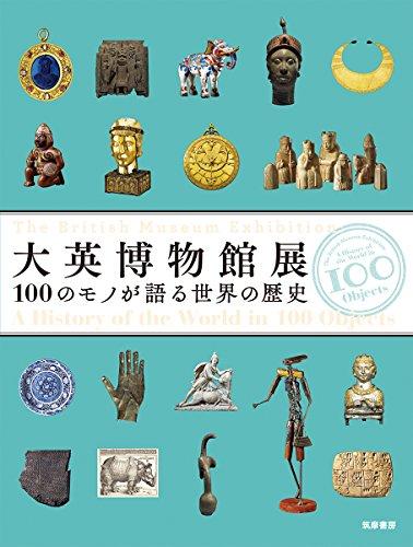 大英博物館展: 100のモノが語る世界の歴史 (単行本)