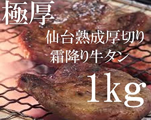 【土・日も即日発送OK&送料無料】[1kg] 特選プレミアム! 霜降り 厚切り 味付き 牛タン 焼肉 BBQ 牛たん ...