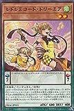 遊戯王 DBAG-JP015 レドレミコード・ドリーミア (日本語版 ノーマル) エンシェント・ガーディアンズ