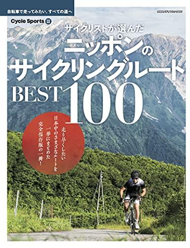 サイクリストが選んだ ニッポンのサイクリングルート BEST100 (ヤエスメディアムック682)