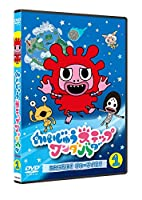 かいじゅうステップ ワンダバダ Vol.1 こんにちは!チョーチイ星! [DVD]