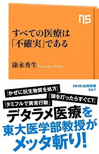 すべての医療は「不確実」である (NHK出版新書 567)