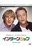 インターンシップ [DVD]