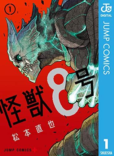 怪獣8号 1 (ジャンプコミックスDIGITAL)