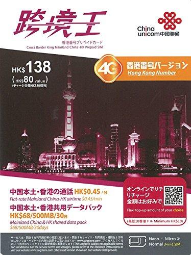 【正規日本語版】跨境王 4G Cross Border King 4G 中国 香港 マカオ 台湾 日本 プリペイド SIM データ通信 ...