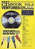 ギターカラオケCD付 ベンチャーズサウンドエレキギター楽譜大全集(タブ譜付) Vol.3