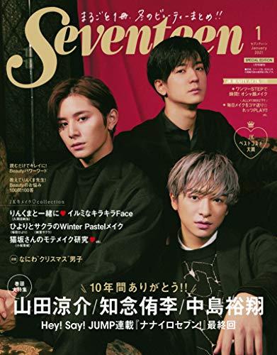 Seventeen(セブンティーン)2021年1月号 増刊 (セブンティーン、Seventeen、増刊)