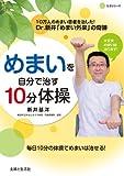 めまいを自分で治す10分体操: Dr.新井「めまい外来」の奇跡 (主婦と生活生活シリーズ)