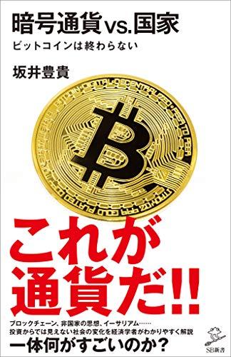 暗号通貨VS.国家 ビットコインは終わらない (SB新書)