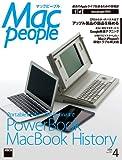 MacPeople 2014年4月号 [雑誌] (マックピープル)