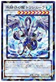 遊戯王 第11期 SD40-JPP04 氷結界の龍 トリシューラ【スーパーレアパラレル】