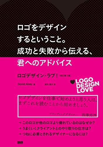 ロゴをデザインするということ。成功と失敗から伝える、君へのアドバイス-ロゴデザイン・ラブ! 改訂第2版