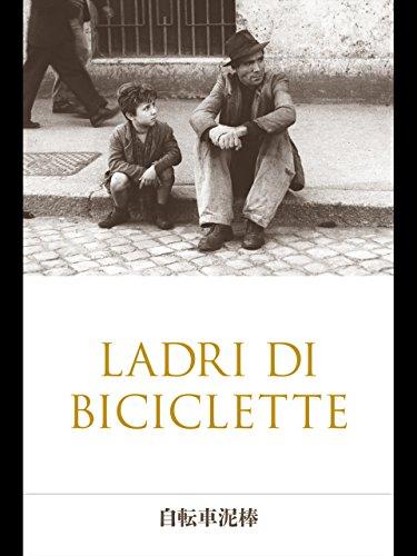 自転車泥棒(ヴィットリオ・デ・シーカ)のレビュー
