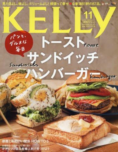 月刊KELLY(ケリー) 2016年 11 月号 [雑誌]