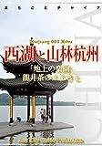 浙江省003西湖と山林杭州 ~「地上の楽園」龍井茶のふるさと まちごとチャイナ