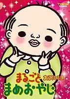 まるごとまめおやじ (TOKYO NEWS MOOK 287号)