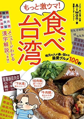 もっと激ウマ! 食べ台湾 地元の人が通い詰める最愛グルメ100軒